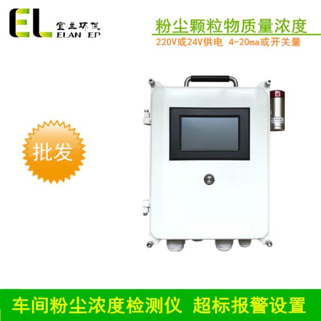 防爆粉塵測試儀_如何買好用的粉塵超標報警器