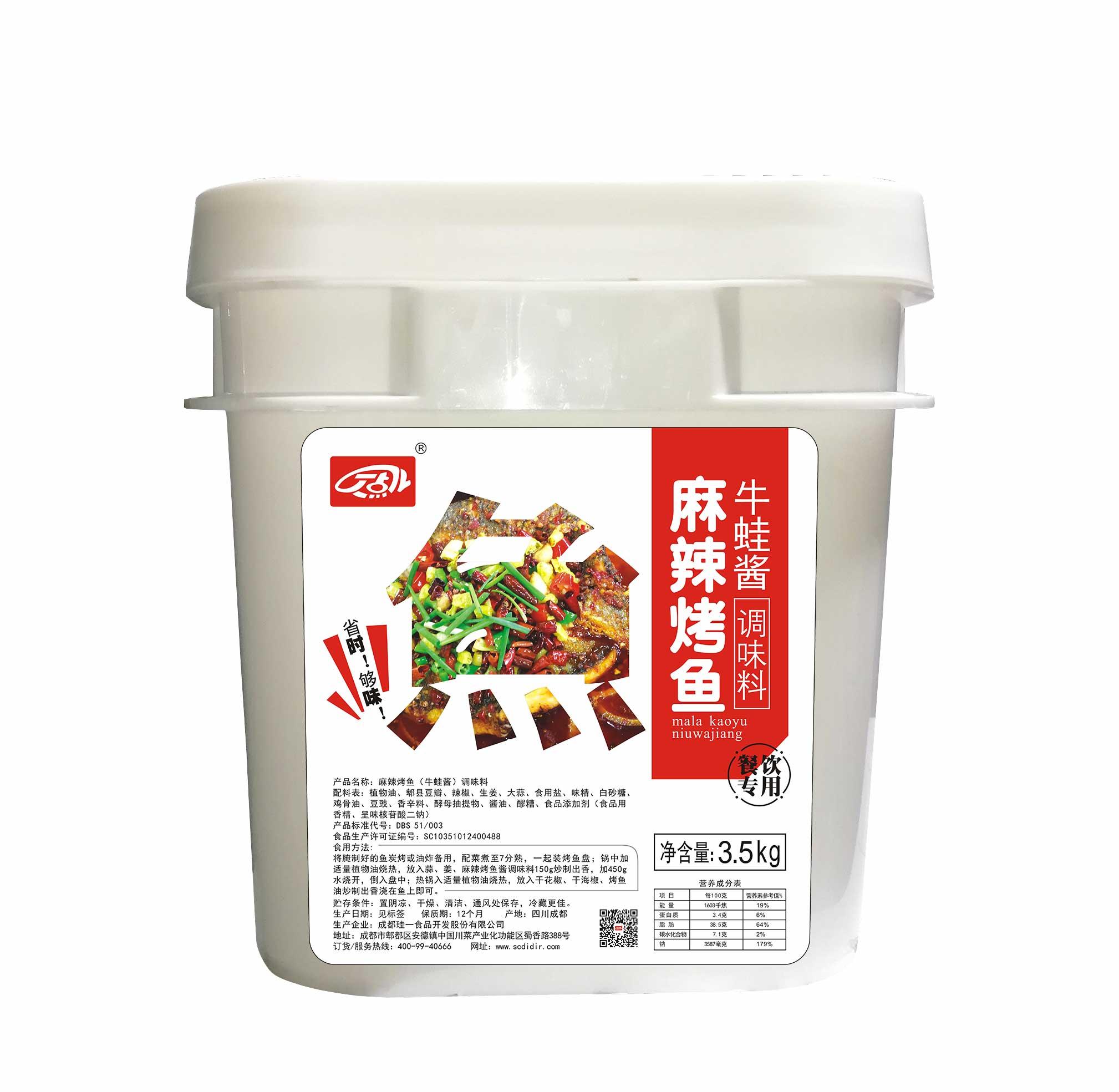 烤鱼调味品批发|声誉好的丁点儿麻辣烤鱼酱调味料供应商