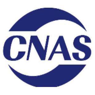 CNAS咨询