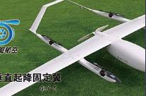垂直起降固定翼QLY-5