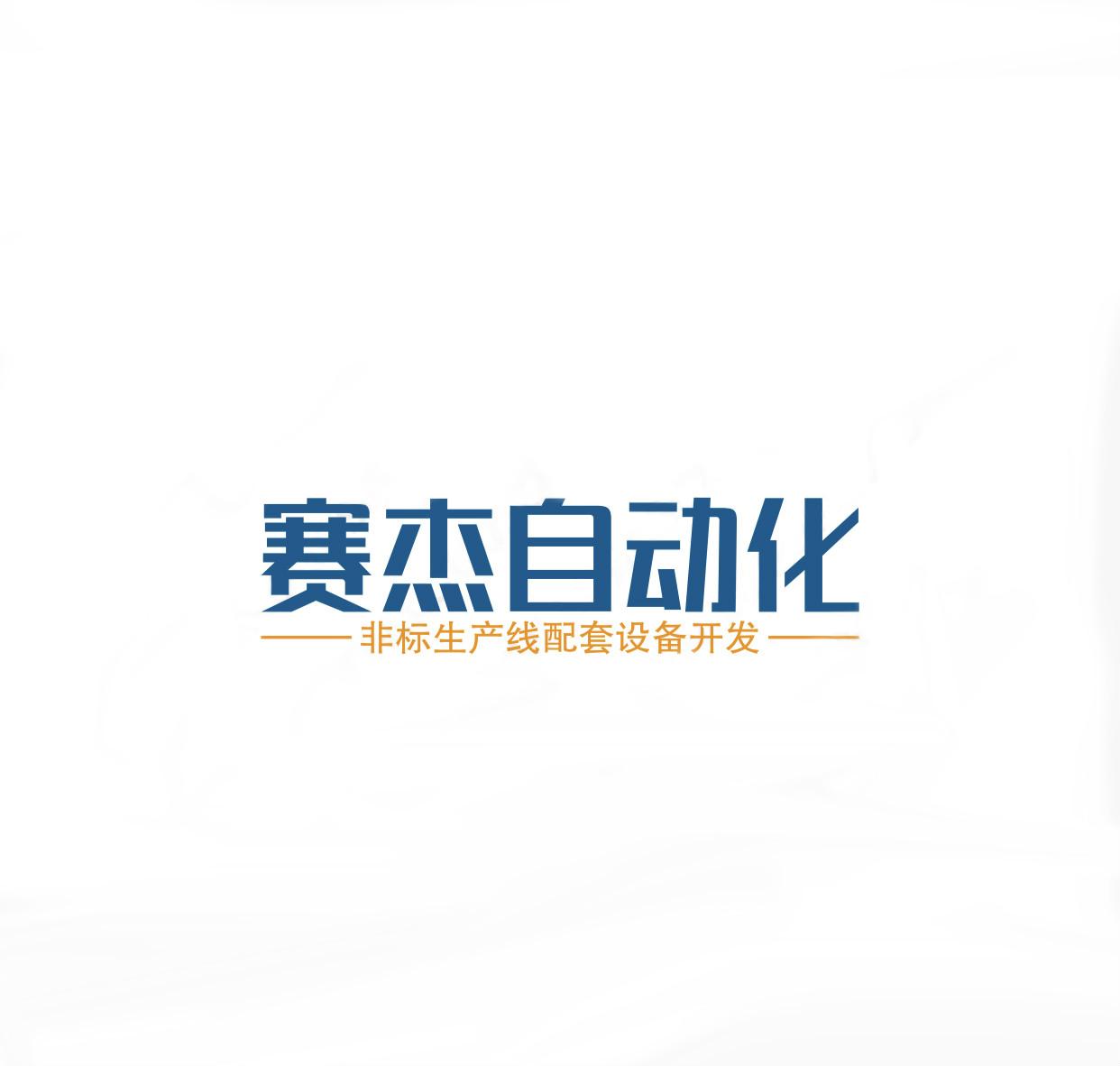 宁波赛杰自动化设备有限公司