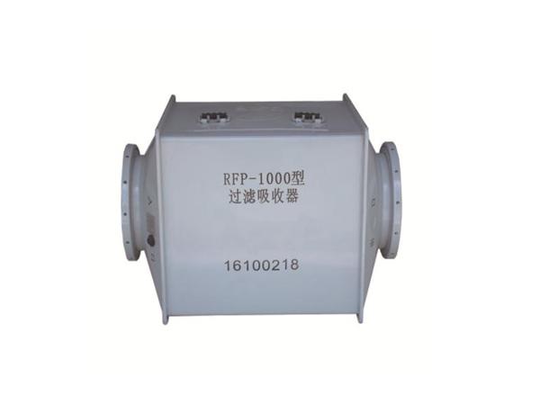 RFP系列过滤吸收器|人防过滤吸收器厂家