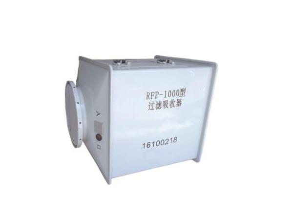 RFP-500過濾吸收器