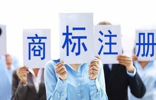 淮北商标注册