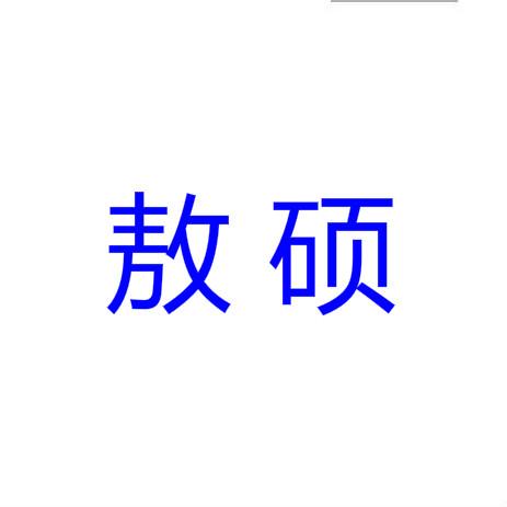 沧州敖硕机电设备有限公司