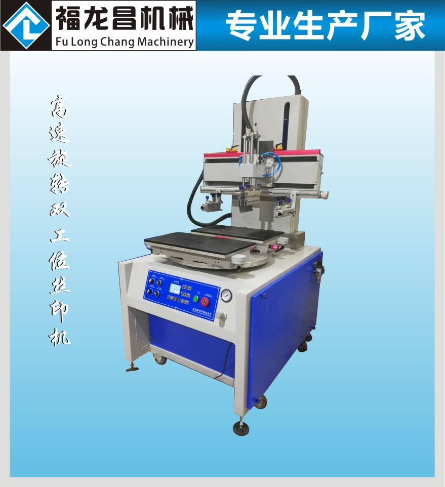 出售丝印机|想购买有品质的全自动鞋垫鞋头丝印机,优选福龙昌机械