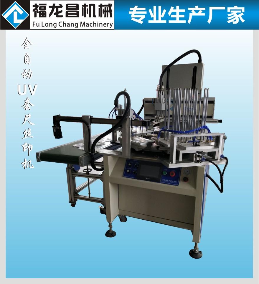佛山加工丝印机-惠州地区实惠的全自动鞋垫鞋头丝印机