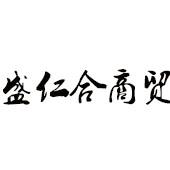 郑�州盛仁合商贸有限公司