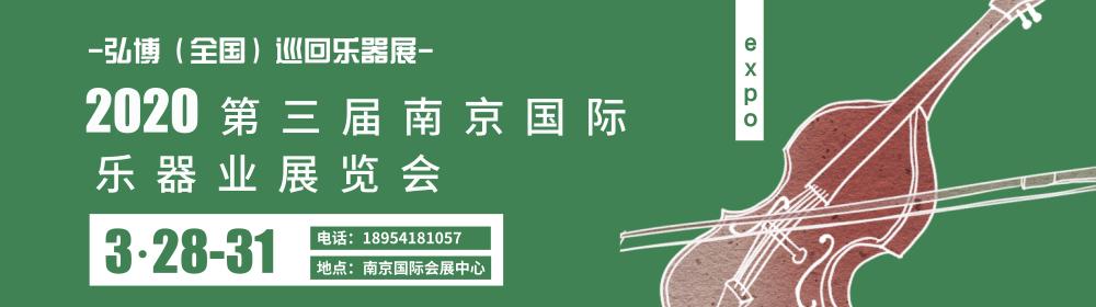 2020第三届南京国际乐器业展览会