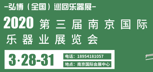 第三届南京乐器展会开始招商了