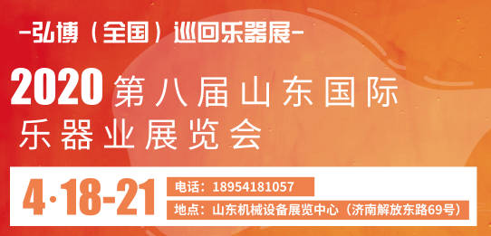第八届山东济南乐器展会开始报名了