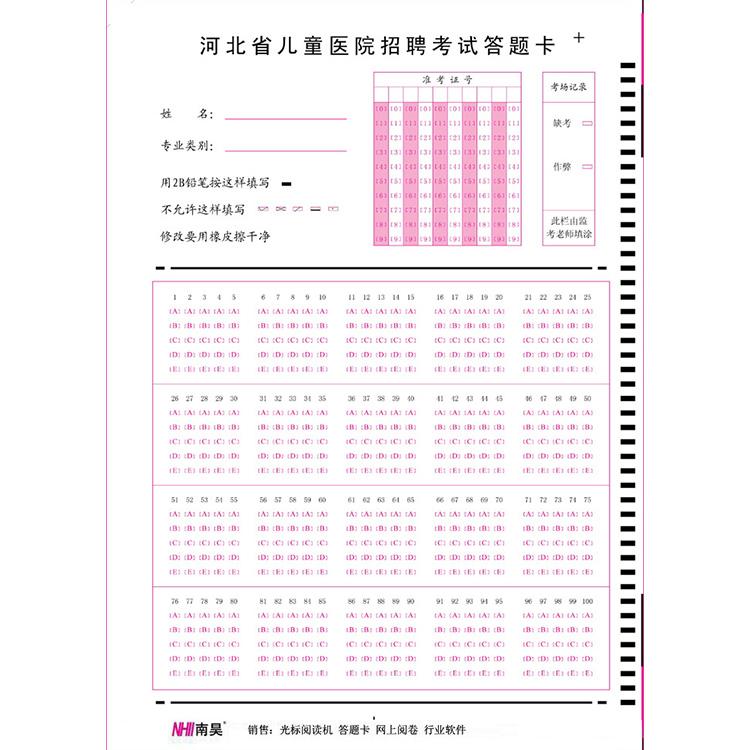滁州市答题卡,英语答题卡,答题卡制作