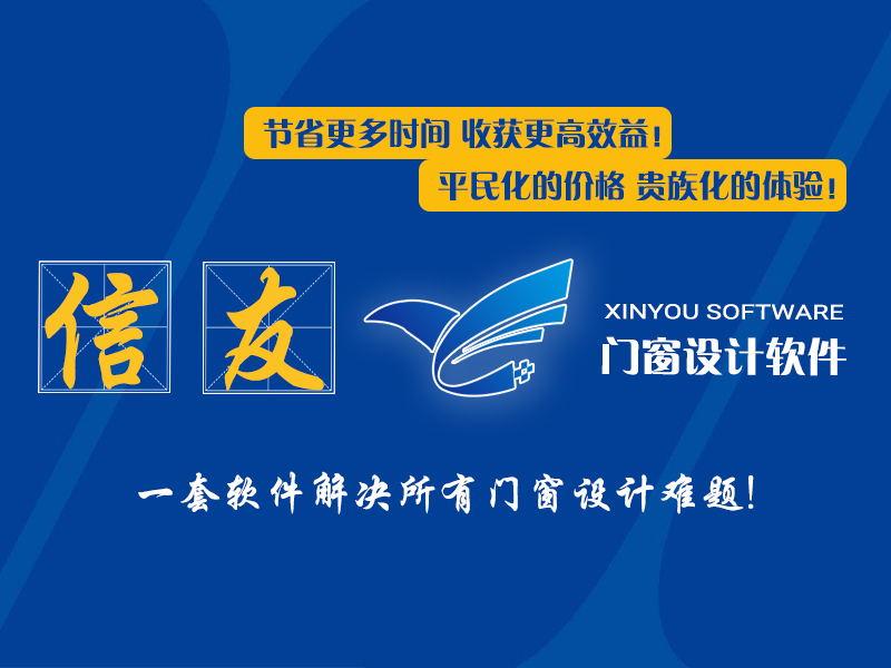 門窗制作軟件|秦皇島信友科技開發_專業可靠的開發商-門窗制作軟件
