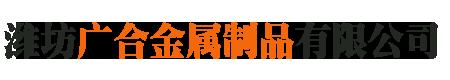 潍坊广合金属制品有限公司