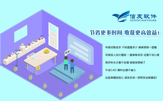 铝合金门窗制作软件价格-秦皇岛信友科技开发有品质的门窗制作软件供应
