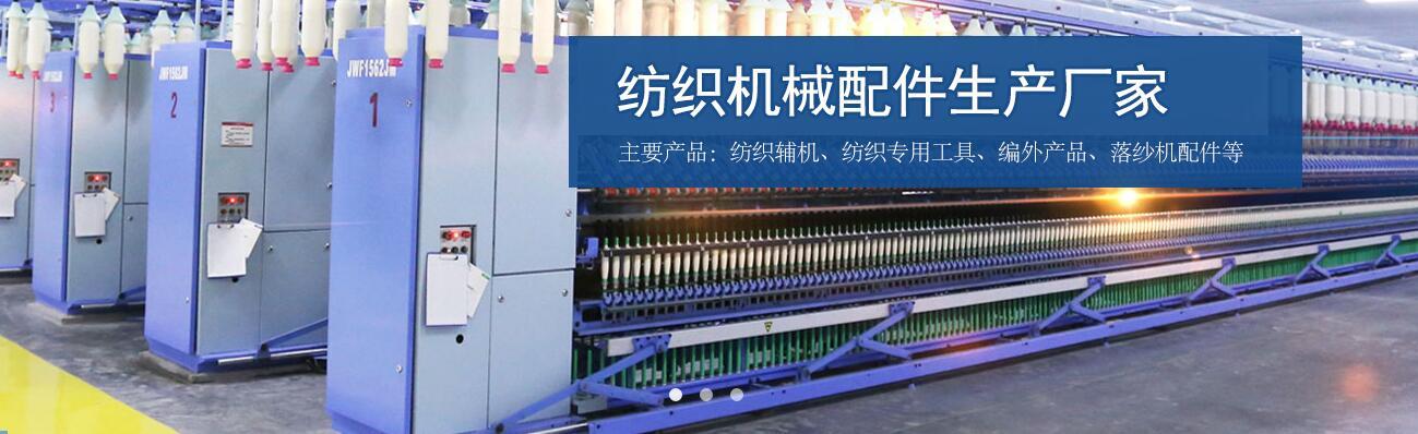 纺机配件|安徽纺织机械配件厂家值得信赖