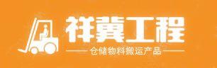 海南祥冀工程机电设备有限公司