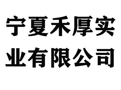 宁夏禾厚实业有限公司