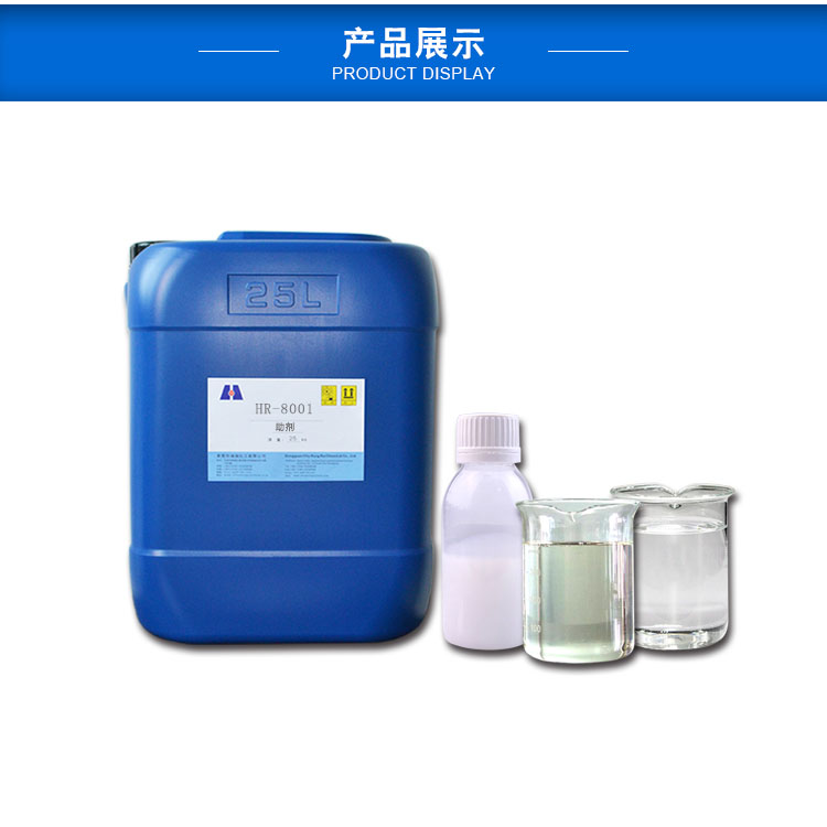 水性流平剂HR8002