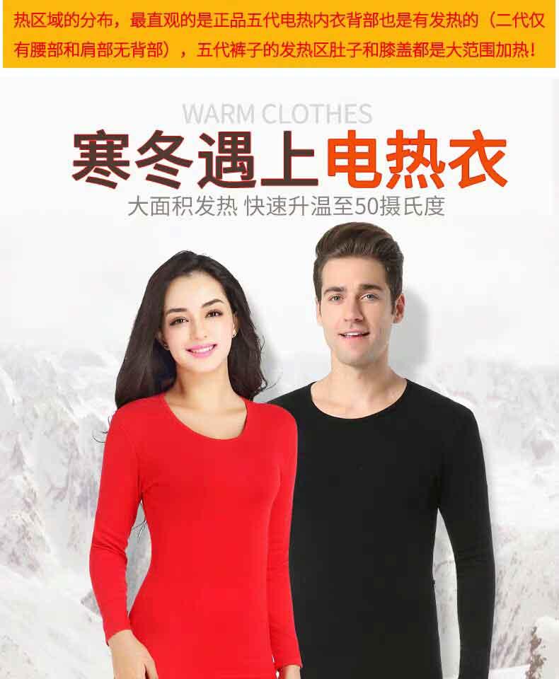 深圳電發熱保暖內衣加工代理