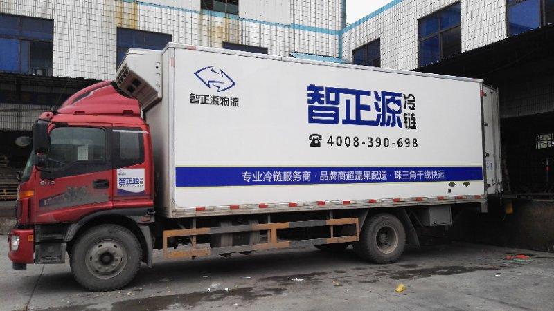 肇庆冷藏物流-广东省内冷链运输哪家服务周到