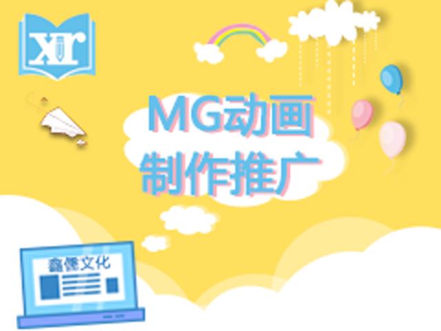 MG动画制作推广服务-鑫儒文化传媒提供可信赖的MG动画制作推广