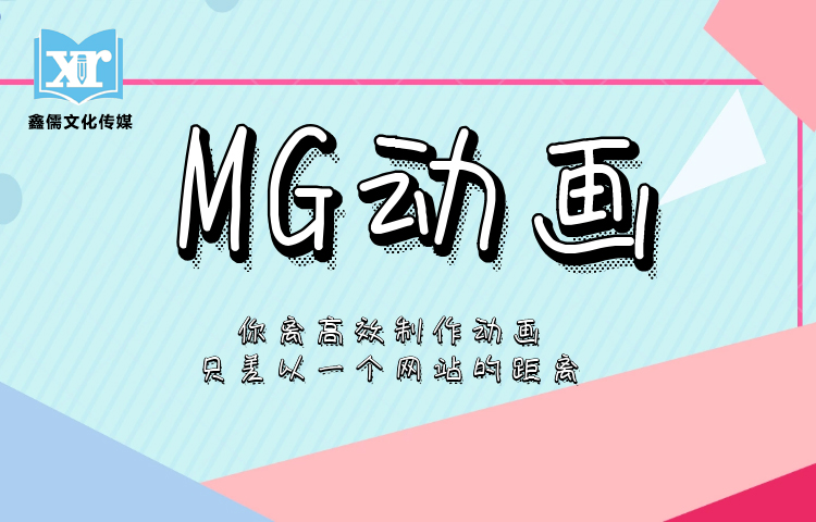 可信赖的MG动画制作推广-鑫儒文化传媒专业提供MG动画制作推广