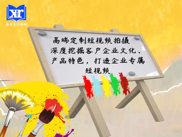 连云港短视频制作推广-短视频制作找鑫儒文化传媒