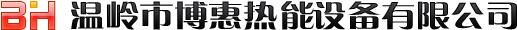 温岭市博惠热能设备股份有限公司