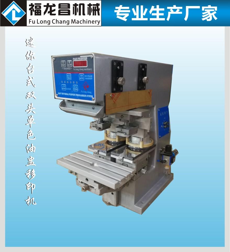 安溪移印机供货商-可信赖的福龙昌单头单色自动清洗胶头环保油盅移印机产品信息