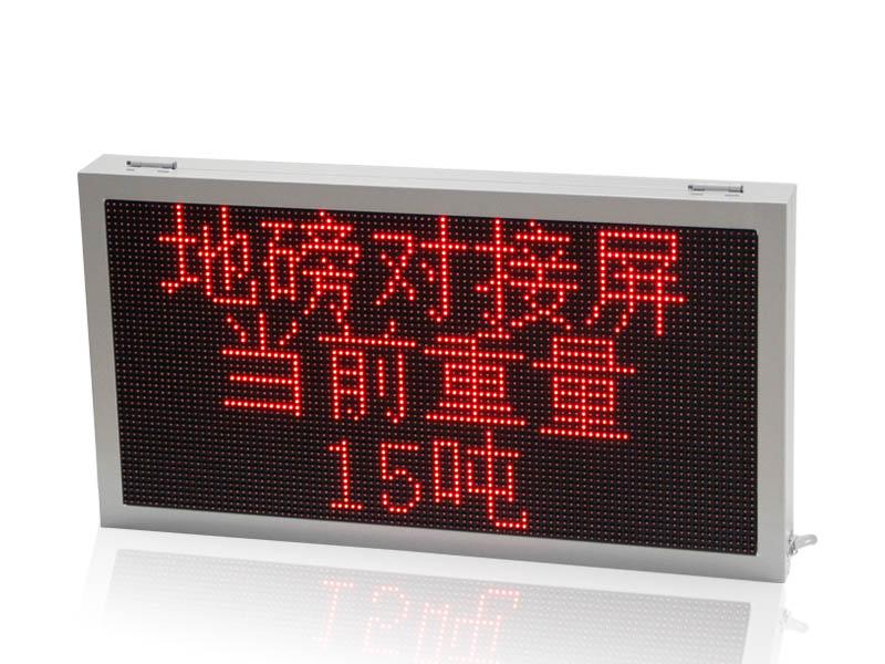 河南户外防水车辆称重装卸货引导屏专业供应
