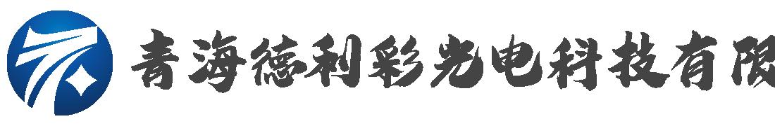 青海德利彩光电科技有限公司