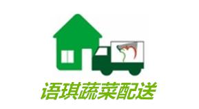杭州语琪蔬菜配送淘宝彩票官网下载手机版