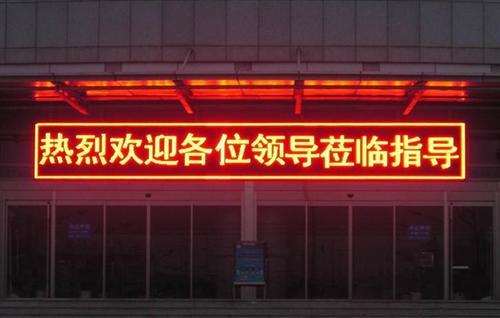 青海led显示屏价格-甘肃青海室内led显示屏厂家