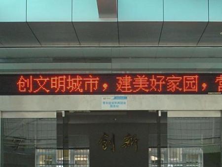 青海LED电子屏|甘肃青海室内led显示屏专业供应