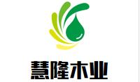 宁夏慧隆木业有限公司
