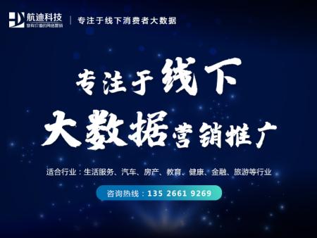 郑州线下大数据营销推广请选择河南航迪科技