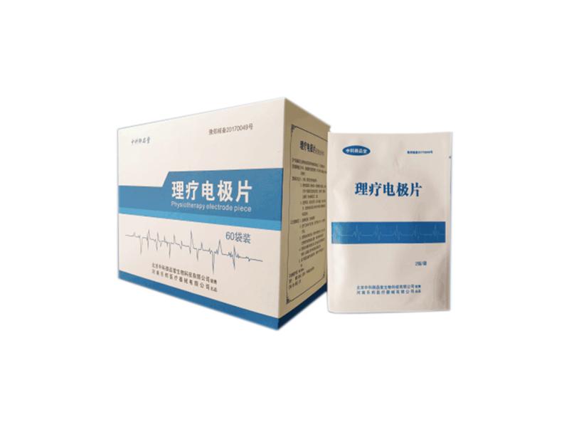 温热透药理疗电极片多少钱-中医定向透药治疗仪理疗电极片