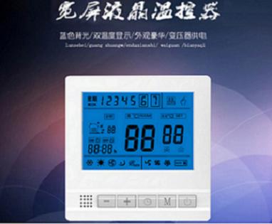液晶温控器供应-福建液晶温控器