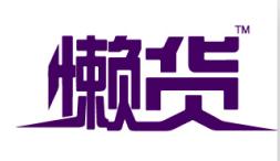 河南省懶貨食品科技有限公司