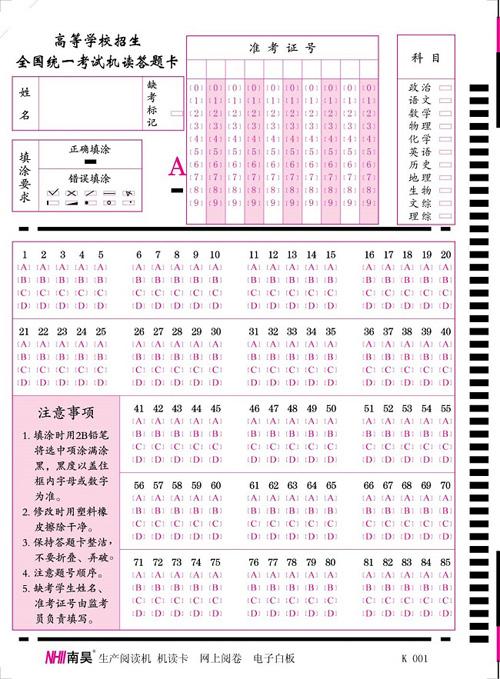 哈尔滨答题卡,小升初答题卡,考试答题卡
