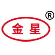 沂南县金星机械厂