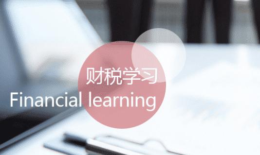 商儒企业财税培训