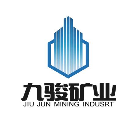 河南省九駿礦業有限公司