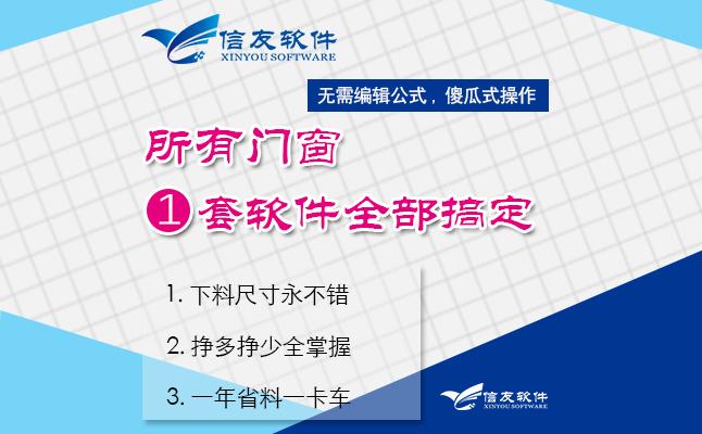 河北門窗設計軟件|秦皇島信友科技開發銷量好的門窗設計系統軟件供應