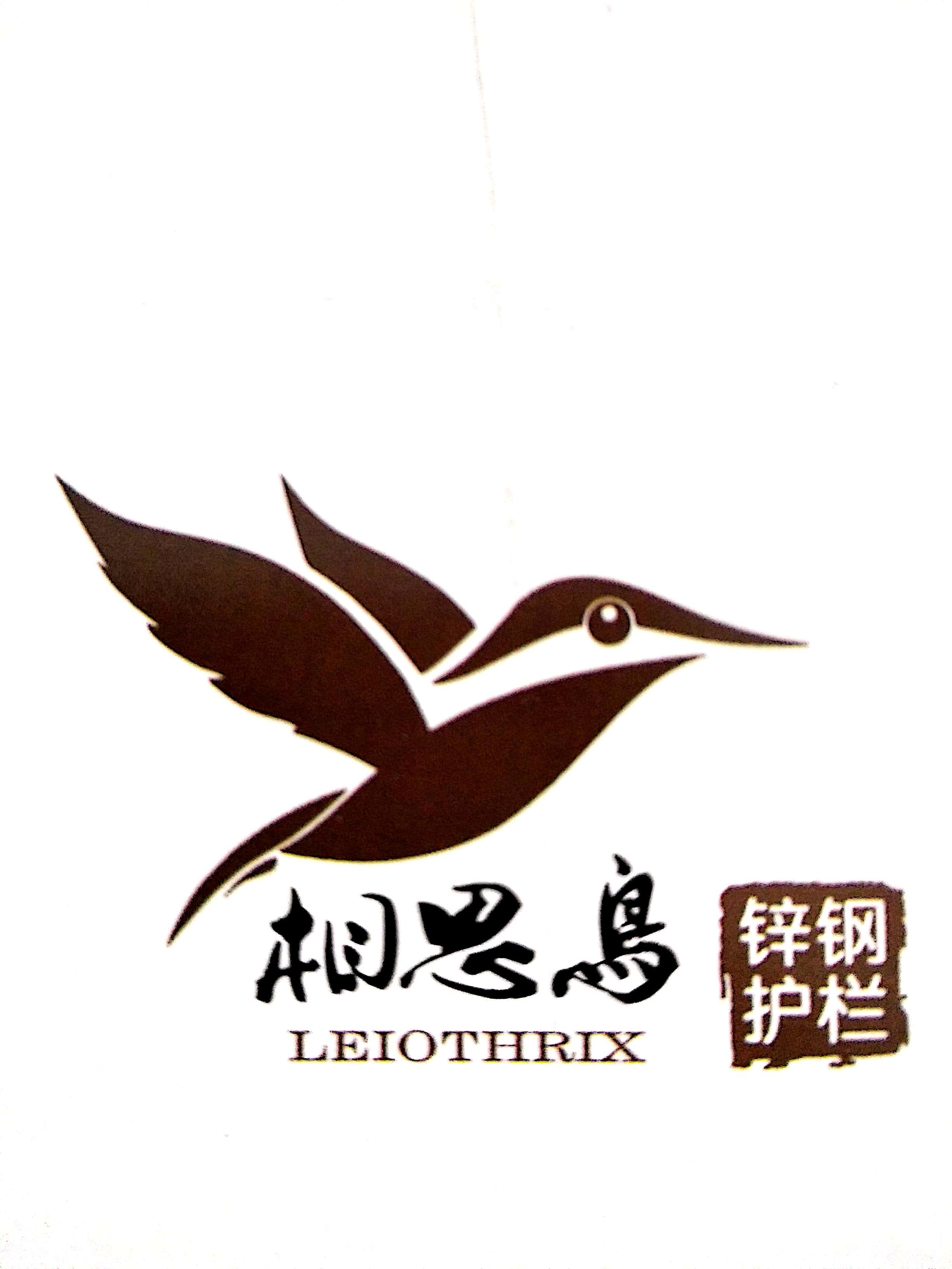 郴州市相思鸟金属制品有限公司