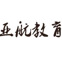河南亚航教育科技有限公司