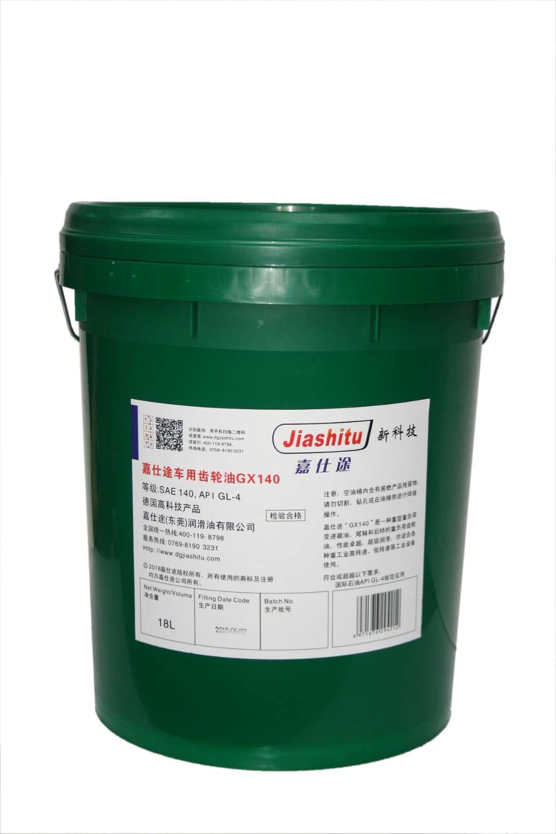 齒輪油批發供應 東莞品質可靠的齒輪油推薦