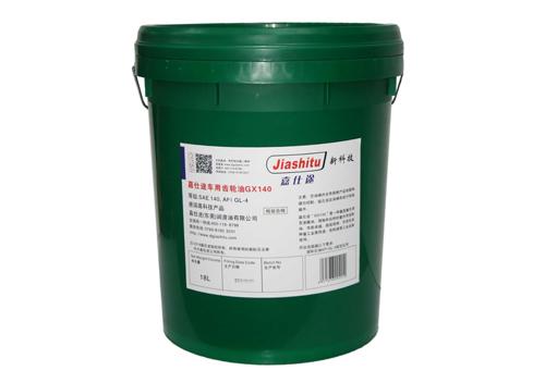 齿轮油批发零售_优良齿轮油专业供应