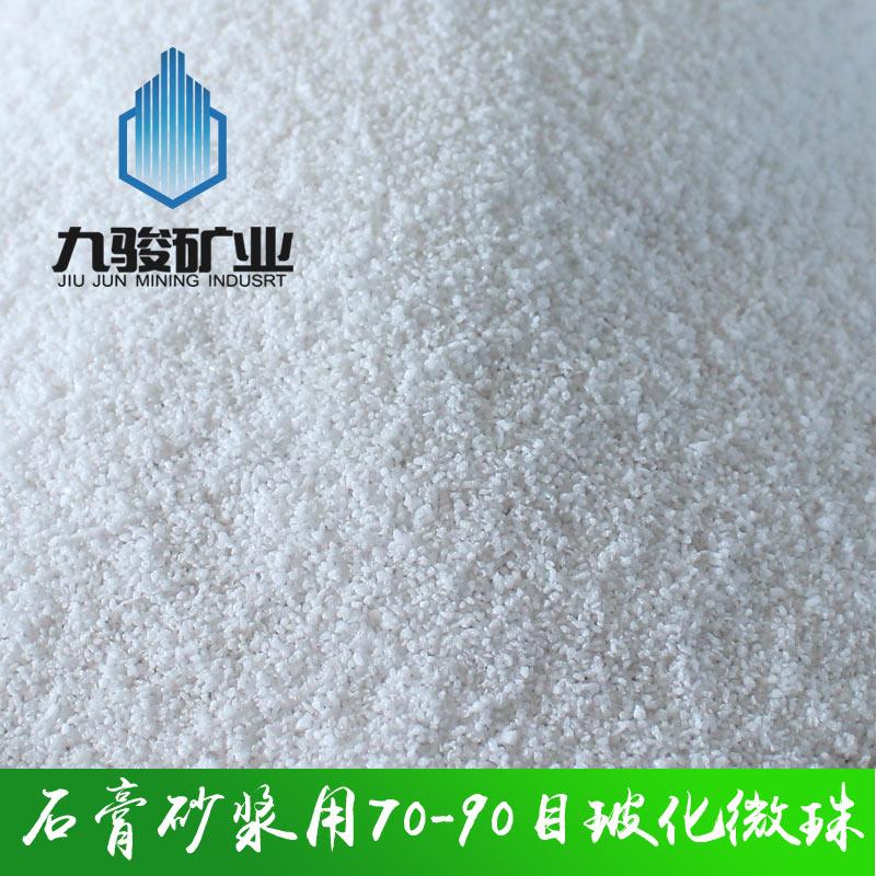 信阳厂家供应轻质抹灰石膏砂浆用70-90目玻化微珠